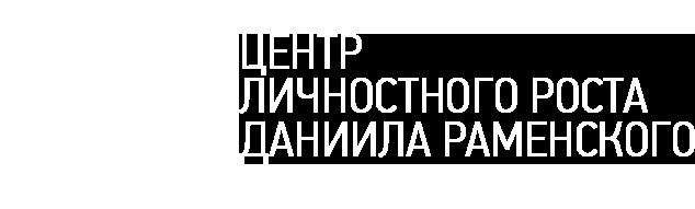 Центр личностного роста Даниила Раменского